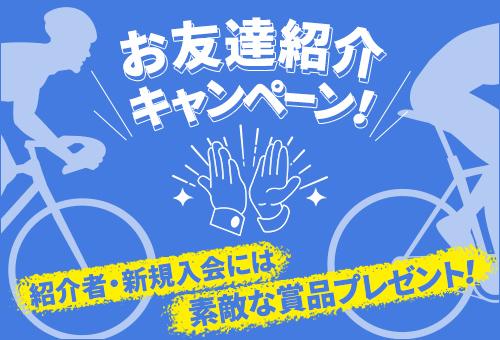 競輪入会キャンペーン